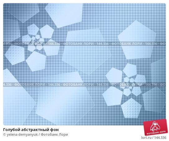 Голубой абстрактный фон, иллюстрация № 144336 (c) yelena demyanyuk / Фотобанк Лори