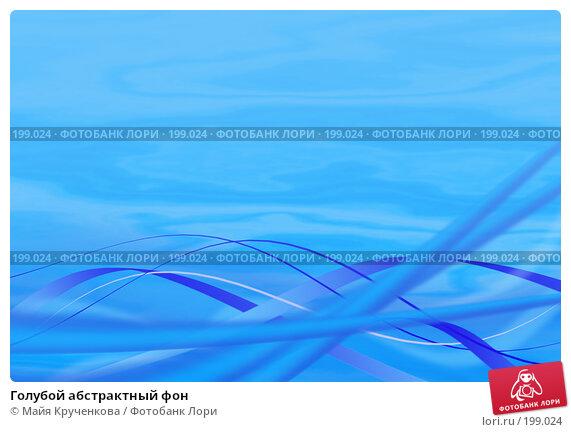 Голубой абстрактный фон, иллюстрация № 199024 (c) Майя Крученкова / Фотобанк Лори