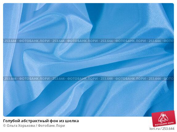 Голубой абстрактный фон из шелка, фото № 253644, снято 12 апреля 2008 г. (c) Ольга Хорькова / Фотобанк Лори