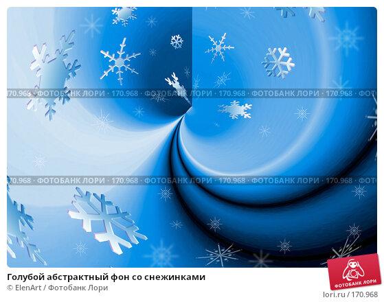 Голубой абстрактный фон со снежинками, иллюстрация № 170968 (c) ElenArt / Фотобанк Лори