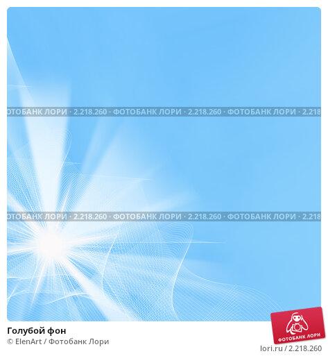 Купить «Голубой фон», иллюстрация № 2218260 (c) ElenArt / Фотобанк Лори