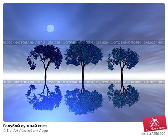Голубой лунный свет, иллюстрация № 256920 (c) ElenArt / Фотобанк Лори