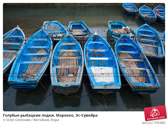 Голубые рыбацкие лодки. Марокко, Эс-Сувейра, фото № 179652, снято 30 июля 2007 г. (c) Олег Селезнев / Фотобанк Лори