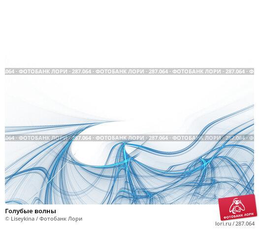 Голубые волны, иллюстрация № 287064 (c) Liseykina / Фотобанк Лори