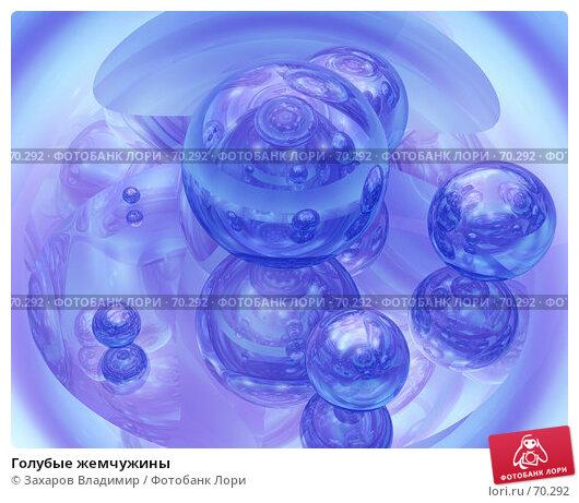 Голубые жемчужины, иллюстрация № 70292 (c) Захаров Владимир / Фотобанк Лори