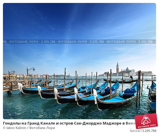 Гондолы на Гранд Канале и остров Сан-Джорджо Маджоре в Венеции. Стоковое фото, фотограф Iakov Kalinin / Фотобанк Лори