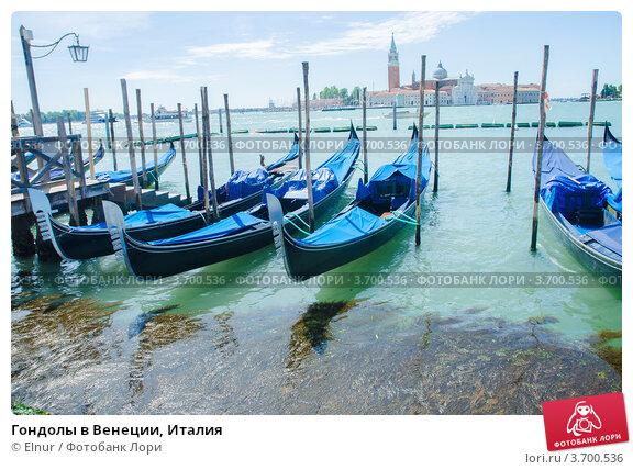 Гондолы в Венеции, Италия. Стоковое фото, фотограф Elnur / Фотобанк Лори