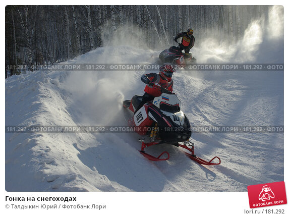 Купить «Гонка на снегоходах», фото № 181292, снято 20 января 2008 г. (c) Талдыкин Юрий / Фотобанк Лори