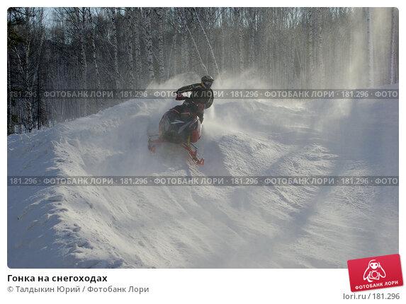 Гонка на снегоходах, фото № 181296, снято 20 января 2008 г. (c) Талдыкин Юрий / Фотобанк Лори