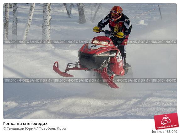 Гонка на снегоходах, фото № 188040, снято 20 января 2008 г. (c) Талдыкин Юрий / Фотобанк Лори