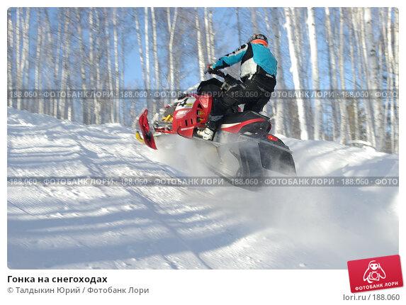 Гонка на снегоходах, фото № 188060, снято 20 января 2008 г. (c) Талдыкин Юрий / Фотобанк Лори