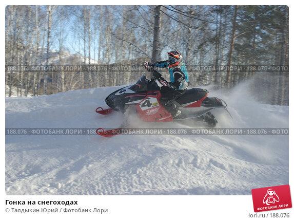 Гонка на снегоходах, фото № 188076, снято 20 января 2008 г. (c) Талдыкин Юрий / Фотобанк Лори