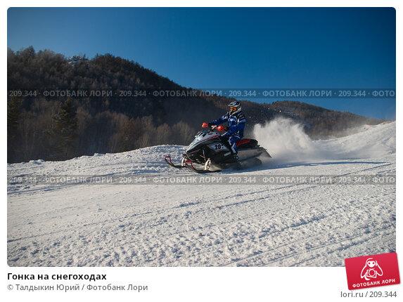 Гонка на снегоходах, фото № 209344, снято 20 января 2008 г. (c) Талдыкин Юрий / Фотобанк Лори