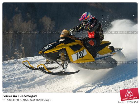 Гонка на снегоходах, фото № 209356, снято 20 января 2008 г. (c) Талдыкин Юрий / Фотобанк Лори