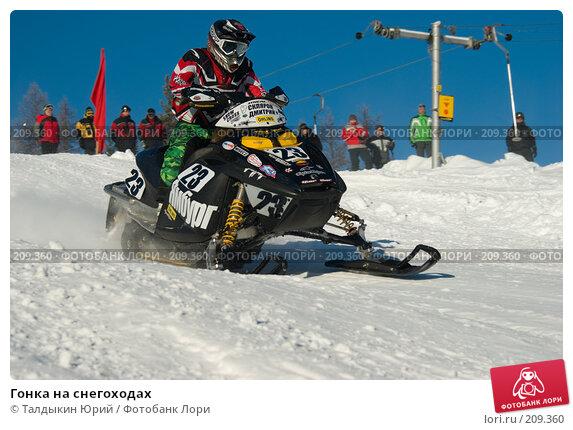Гонка на снегоходах, фото № 209360, снято 20 января 2008 г. (c) Талдыкин Юрий / Фотобанк Лори