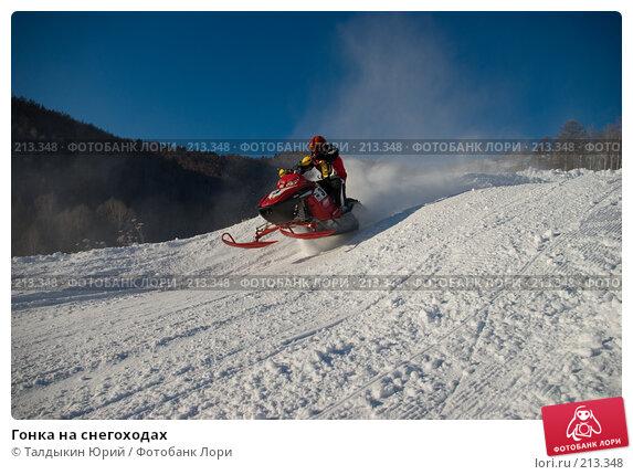 Гонка на снегоходах, фото № 213348, снято 20 января 2008 г. (c) Талдыкин Юрий / Фотобанк Лори