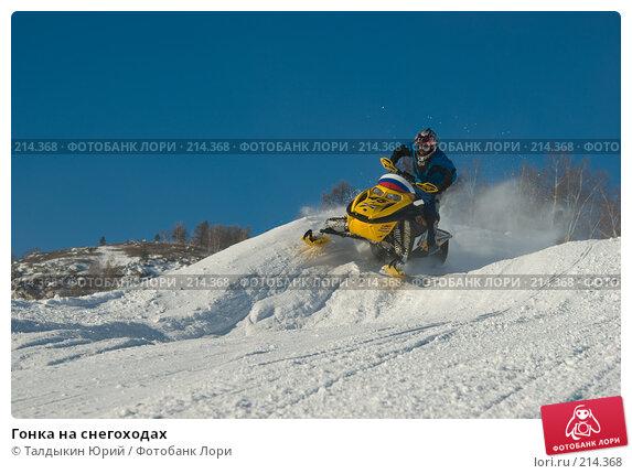 Купить «Гонка на снегоходах», фото № 214368, снято 20 января 2008 г. (c) Талдыкин Юрий / Фотобанк Лори
