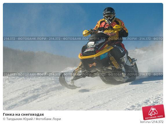 Гонка на снегоходах, фото № 214372, снято 20 января 2008 г. (c) Талдыкин Юрий / Фотобанк Лори