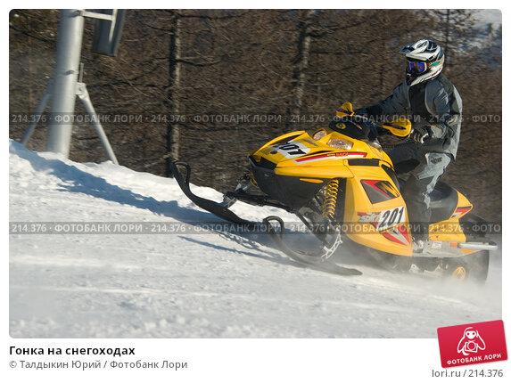 Гонка на снегоходах, фото № 214376, снято 20 января 2008 г. (c) Талдыкин Юрий / Фотобанк Лори
