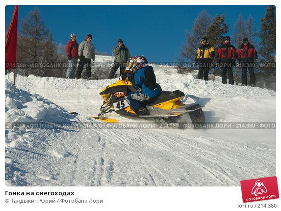 Гонка на снегоходах, фото № 214380, снято 20 января 2008 г. (c) Талдыкин Юрий / Фотобанк Лори