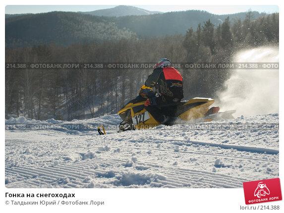 Гонка на снегоходах, фото № 214388, снято 20 января 2008 г. (c) Талдыкин Юрий / Фотобанк Лори