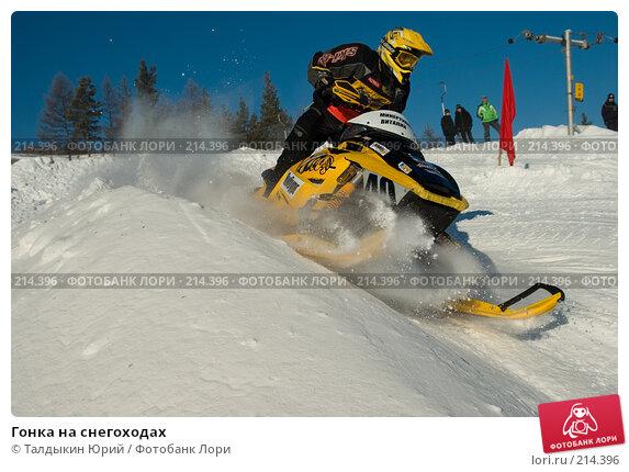 Гонка на снегоходах, фото № 214396, снято 20 января 2008 г. (c) Талдыкин Юрий / Фотобанк Лори