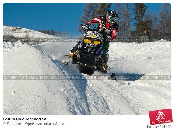Гонка на снегоходах, фото № 214400, снято 20 января 2008 г. (c) Талдыкин Юрий / Фотобанк Лори