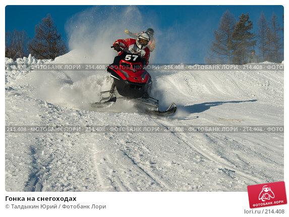 Гонка на снегоходах, фото № 214408, снято 20 января 2008 г. (c) Талдыкин Юрий / Фотобанк Лори