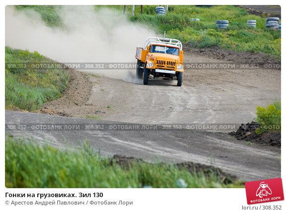 Гонки на грузовиках. Зил 130, фото № 308352, снято 31 мая 2008 г. (c) Арестов Андрей Павлович / Фотобанк Лори