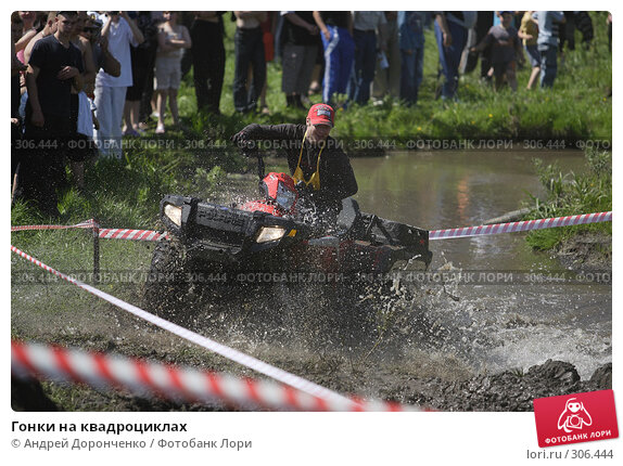 Гонки на квадроциклах, фото № 306444, снято 31 мая 2008 г. (c) Андрей Доронченко / Фотобанк Лори