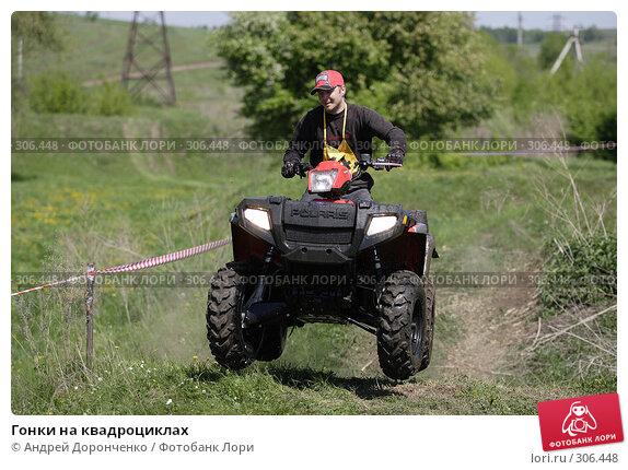 Гонки на квадроциклах, фото № 306448, снято 31 мая 2008 г. (c) Андрей Доронченко / Фотобанк Лори