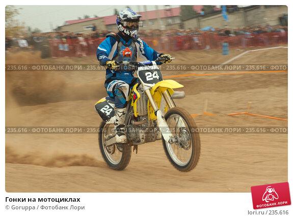 Гонки на мотоциклах, фото № 235616, снято 22 сентября 2007 г. (c) Goruppa / Фотобанк Лори