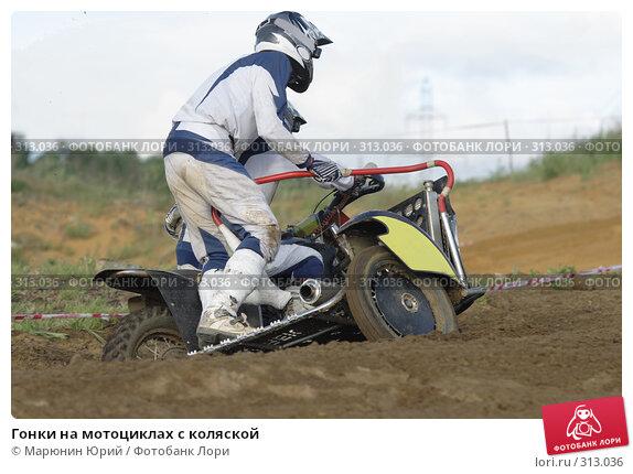 Гонки на мотоциклах с коляской, фото № 313036, снято 1 июня 2008 г. (c) Марюнин Юрий / Фотобанк Лори