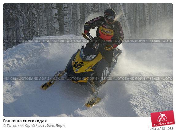Гонки на снегоходах, фото № 181088, снято 20 января 2008 г. (c) Талдыкин Юрий / Фотобанк Лори