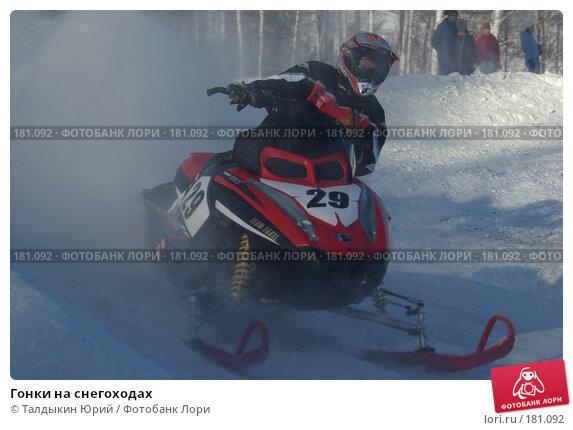 Гонки на снегоходах, фото № 181092, снято 20 января 2008 г. (c) Талдыкин Юрий / Фотобанк Лори