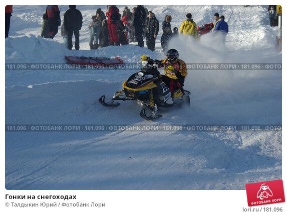 Гонки на снегоходах, фото № 181096, снято 20 января 2008 г. (c) Талдыкин Юрий / Фотобанк Лори