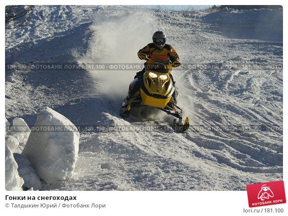 Гонки на снегоходах, фото № 181100, снято 20 января 2008 г. (c) Талдыкин Юрий / Фотобанк Лори