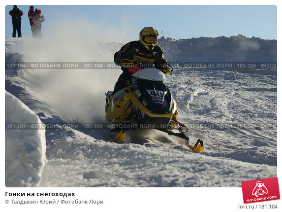 Гонки на снегоходах, фото № 181104, снято 20 января 2008 г. (c) Талдыкин Юрий / Фотобанк Лори