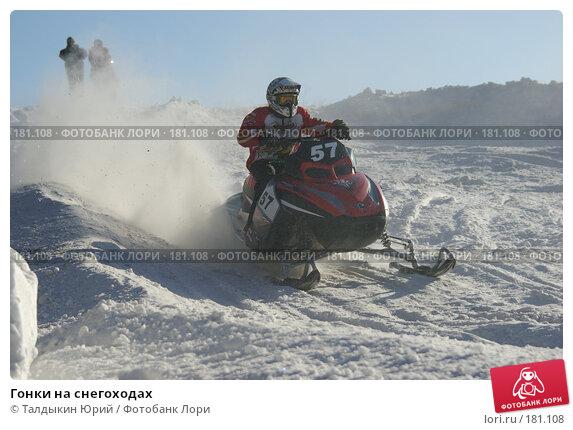 Гонки на снегоходах, фото № 181108, снято 20 января 2008 г. (c) Талдыкин Юрий / Фотобанк Лори