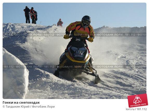 Гонки на снегоходах, фото № 181112, снято 20 января 2008 г. (c) Талдыкин Юрий / Фотобанк Лори