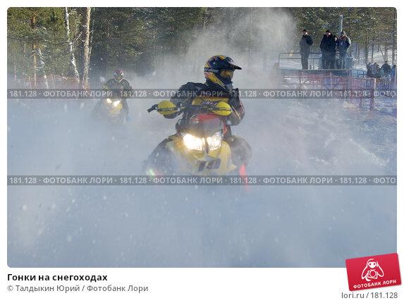 Купить «Гонки на снегоходах», фото № 181128, снято 20 января 2008 г. (c) Талдыкин Юрий / Фотобанк Лори