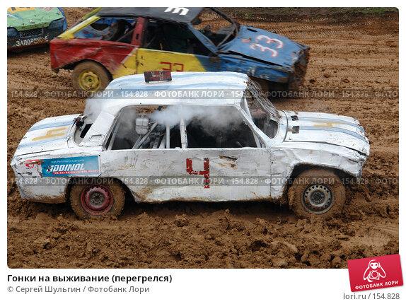 Гонки на выживание (перегрелся), фото № 154828, снято 27 октября 2007 г. (c) Сергей Шульгин / Фотобанк Лори