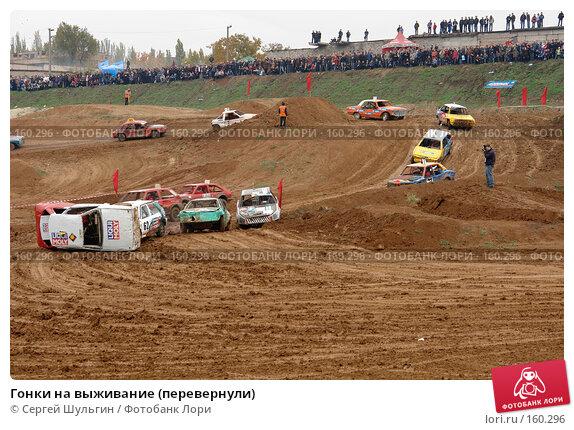 Гонки на выживание (перевернули), фото № 160296, снято 27 октября 2007 г. (c) Сергей Шульгин / Фотобанк Лори