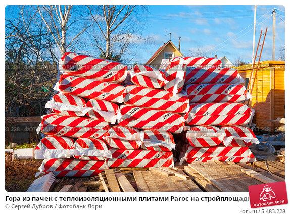 Купить «Гора из пачек с теплоизоляционными плитами Paroc на стройплощадке в садоводстве», фото № 5483228, снято 17 ноября 2013 г. (c) Сергей Дубров / Фотобанк Лори