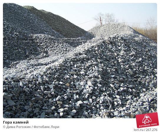 Купить «Гора камней», фото № 267276, снято 23 апреля 2008 г. (c) Дима Рогожин / Фотобанк Лори