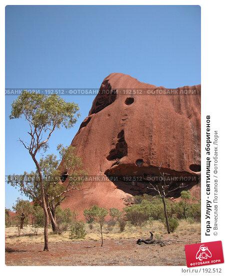 Гора Улуру - святилище аборигенов, фото № 192512, снято 16 октября 2006 г. (c) Вячеслав Потапов / Фотобанк Лори