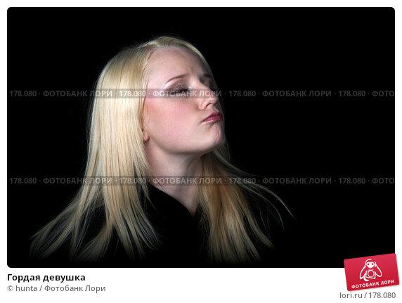 Гордая девушка, фото № 178080, снято 21 октября 2007 г. (c) hunta / Фотобанк Лори