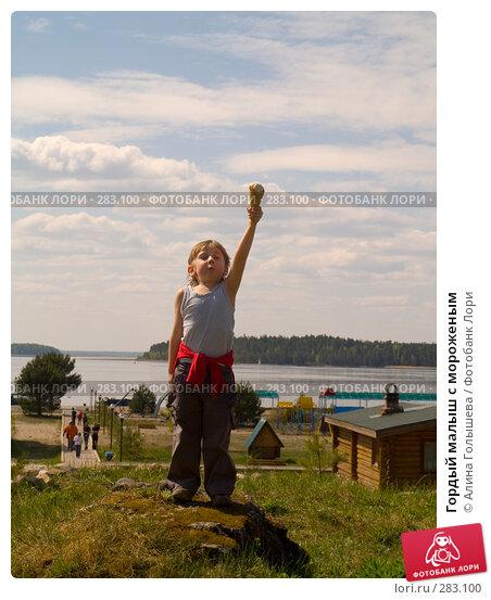 Купить «Гордый малыш с мороженым», эксклюзивное фото № 283100, снято 10 мая 2008 г. (c) Алина Голышева / Фотобанк Лори