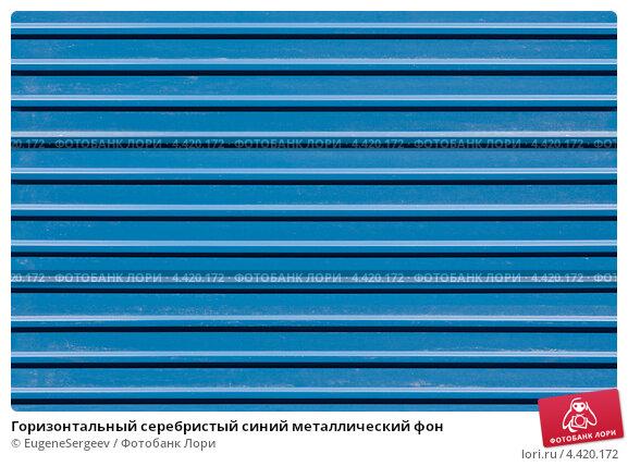 Горизонтальный серебристый синий металлический фон, фото № 4420172, снято 19 января 2017 г. (c) Евгений Сергеев / Фотобанк Лори