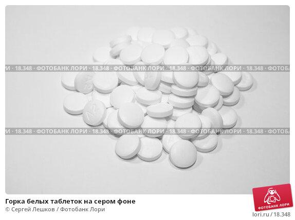 Купить «Горка белых таблеток на сером фоне», фото № 18348, снято 29 января 2007 г. (c) Сергей Лешков / Фотобанк Лори